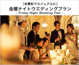 金曜日ナイトプラン Friday Night Wedding Party Plan