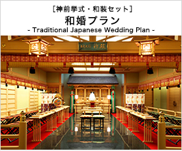 和婚プラン Traditional Japanese wedding Plan